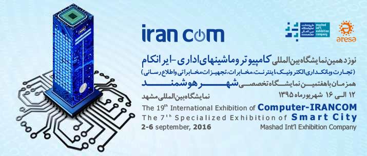 ایران کام مشهد