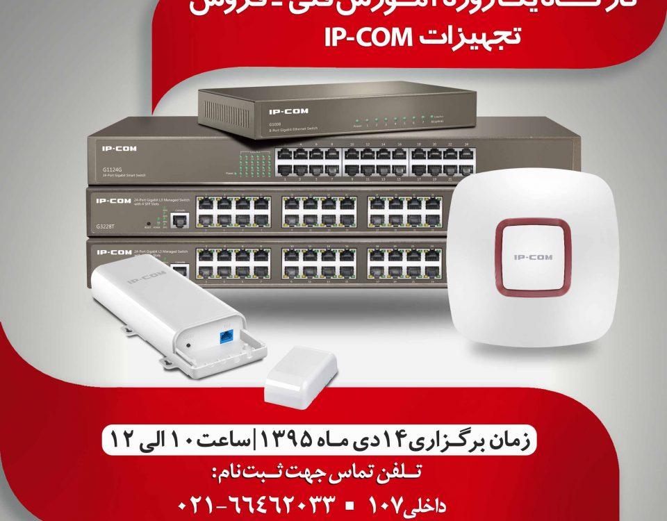 کارگاه آموزشی ip-com
