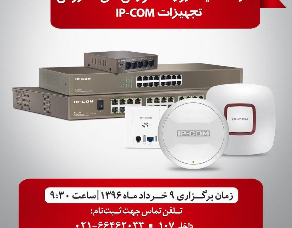 کارگاه آموزشی تجهیزات شبکه