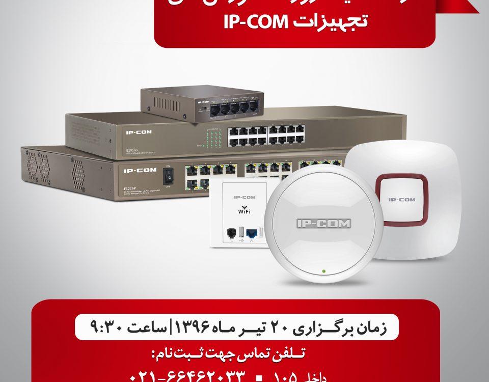 کارگاه آموزشی فنی تجهیزات شبکه ip-com