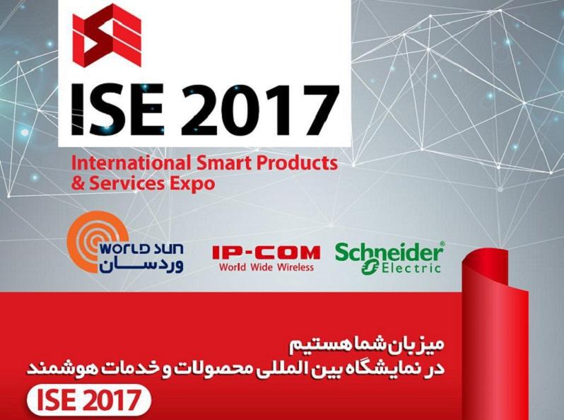 نمایشگاه بین المللی ISE 2017