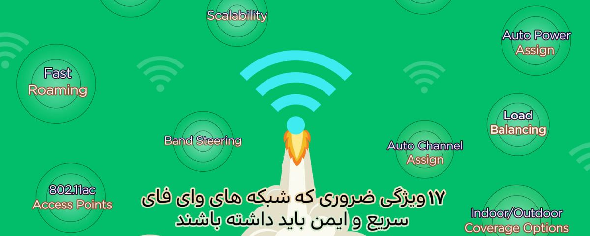 ویژگی شبکه های وایفای WIFI